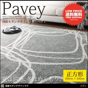 ラグ シャギーラグ ラグマット 絨毯 日本製 北欧家具 200cm×200cm|kubric