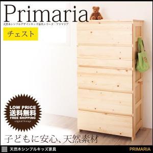 こども部屋 収納 チェスト ランドセル置き タンス キッズ家具 子供部屋 木製 おしゃれ|kubric