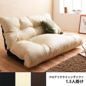 ソファー ソファ 1人掛け ローソファー フロアソファー 一人 ロータイプ 座椅子 座いす|kubric