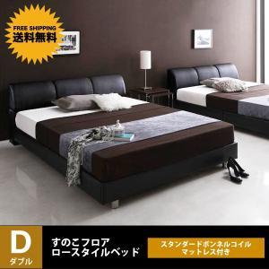 ベッド ベット ダブルベッド ダブルサイズ ダブルベット ローベッド マットレスつき セット マットレス付き 北欧 おしゃれの写真