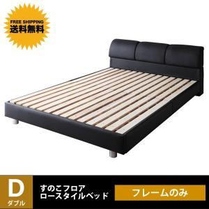 ベッド ベット ダブルベッド ダブルサイズ ダブルベット ローベッド ベッドフレームのみ 北欧家具 おしゃれ|kubric