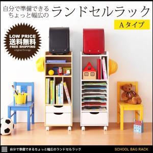 こども部屋 収納 収納ラック ランドセル置き 本棚 キッズ家具 子供部屋 木製 おしゃれ|kubric