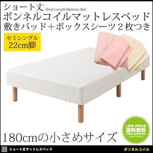 ベッド マットレスベッド 脚付きマットレス ショート丈 ベット セミシングルサイズ セミシングルベッド 北欧 脚22cm おしゃれ|kubric