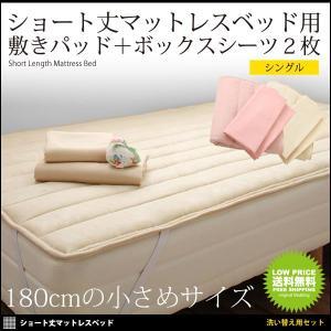 ショート丈脚付きマットレスベッド シングルサイズ専用 敷きパッドとボックスシーツ セット|kubric