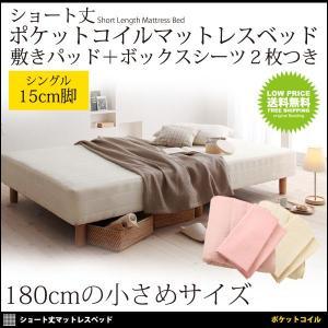ベッド マットレスベッド 脚付きマットレス ショート丈 ベット シングルサイズ シングルベッド 北欧 脚15cm おしゃれ|kubric