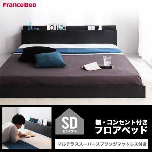 ベッド ベット セミダブルベッド セミダブルサイズ ローベッド ロータイプ マットレス付き マットレスつき セット フランスベッド製|kubric