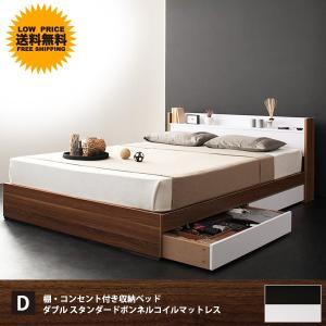 ベッド ダブルベッド ダブルサイズ ベット 収納付きベッド マットレスつき セット マットレス付き 北欧 おしゃれ kubric