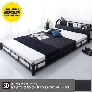 ベッド ベット セミダブルベッド セミダブルサイズ ローベッド 棚 コンセント スチール マットレス付き セット おしゃれの写真