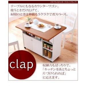 収納 キッチン収納 台所収納 カウンターワゴン バタフライカウンターワゴン clap クラップ|kubric