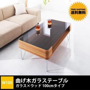 テーブル ローテーブル ガラステーブル 曲げ木 Sophie ソフィー W100|kubric