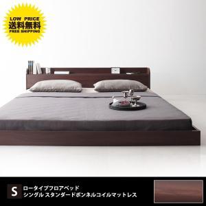 ベッド ベット ローベッド Lucious ルーシャス ボンネル:レギュラー付き シングル|kubric