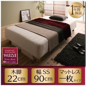 マットレス ベッド 国産ポケットコイル Waza ワザ 木脚22cm セミシングル|kubric