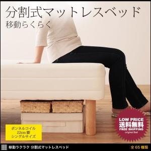 脚付きマットレス ベッド マットレス 分割式 ボンネルコイルマットレスベッド 脚22cm シングル|kubric