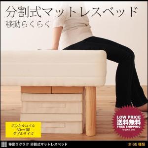 脚付きマットレス ベッド マットレス 分割式 ボンネルコイルマットレスベッド 脚30cm ダブル|kubric