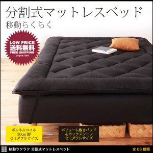 脚付きマットレス ベッド マットレス 分割式 ボンネルコイルマットレス 脚30cm 専用敷きパッドセット セミダブル|kubric