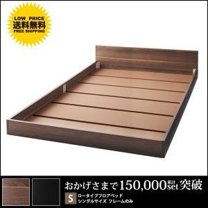 ベッド ベット シングルベッド シングルサイズ ローベッド フレームのみ おしゃれ|kubric