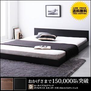 ベッド ダブルベッド ベット ダブルベット ダブルサイズ ローベッド ロータイプ マットレス付き マットレスつき セット ボンネルコイルの写真