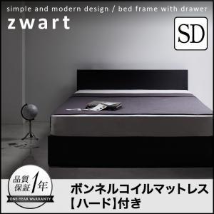 ベッド ベット 収納ベッド ZWART ゼワート ボンネルコイルマットレス:ハード付き セミダブル|kubric