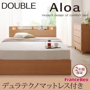 ベッド ベット 収納付きベッド Aloa アロア デュラテクノマットレスつき ダブル|kubric
