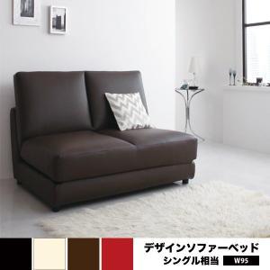 ソファーベッド ソファ ソファーベット 幅95cm おしゃれ|kubric