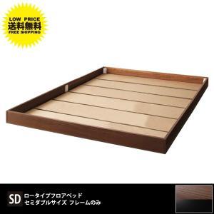 ベッド ベット セミダブル セミダブルベッド ローベッド フレームのみ おしゃれ|kubric