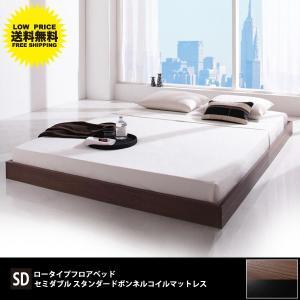 ベッド ベット セミダブルベッド セミダブルサイズ ローベッド マットレス付き セット 北欧家具 おしゃれの写真