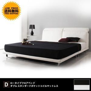 ベッド ベット ローベッド ダブルベッド リクライニング ダブルサイズ レザー マットレス付き マットレス付きの写真