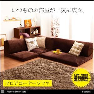 ソファ ソファー ローソファー フロアコーナーソファ ローソファー 日本製 国産の写真