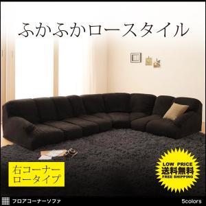 ソファー ソファ コーナーソファー ローソファー フロアソファ ロータイプ 右コーナーセット 日本製|kubric