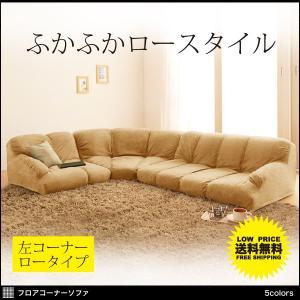 ソファー ソファ コーナーソファー ローソファー フロアソファ ロータイプ 左コーナーセット 日本製|kubric