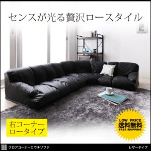 ソファー ソファ コーナーソファー ローソファー フロアソファ ロータイプ 右コーナーセット 日本製 kubric