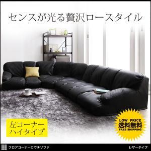 ソファー ソファ コーナーソファー ローソファー フロアソファ ハイタイプ 左コーナーセット 日本製|kubric