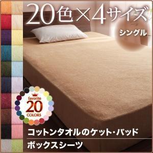 関連:タオルケット ボックスシーツ マットレスカバー ベッド用 キルトケット 冷房対策 シングルサイ...