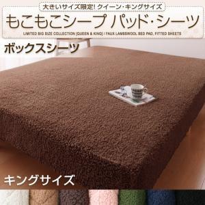布団カバー シーツ ふとんカバー マットレスカバーもこもこシープパッド・シーツ ボックスシーツ キング|kubric