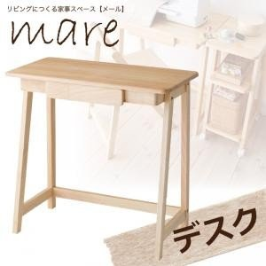 収納 キッチン収納 台所収納 mare メール デスク|kubric