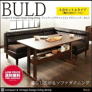 ソファ ソファー ダイニング ダイニングソファ BULD ボルド 3点セットA テーブル ダイニングテーブル|kubric