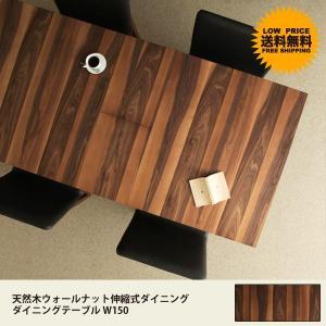 テーブル ダイニング ダイニングテーブル 食卓テーブル ウォールナット 伸長式 150cm 4人用 おしゃれ 人気|kubric