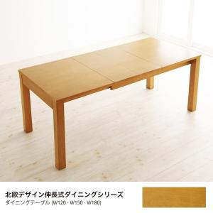 テーブル ダイニングテーブル 食卓テーブル 伸縮 エクステンション 4人用 北欧 おしゃれ 伸長式  W120|kubric