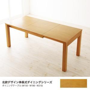テーブル ダイニングテーブル 伸縮テーブル Fier フィーア W150テーブル|kubric