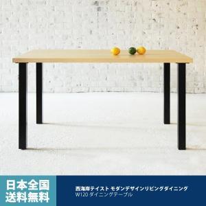 テーブル ダイニング ダイニングテーブル 食卓テーブル おしゃれ 120cm|kubric