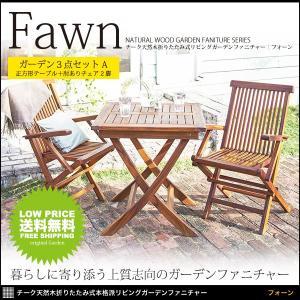 ガーデン ガーデンテーブル 3点セットA ガーデンチェア 折りたたみチェア アウトドア エクテリア 庭 ベランダ 屋外|kubric