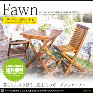 ガーデン ガーデンテーブル 3点セットB ガーデンチェア 折りたたみチェア アウトドア エクテリア 庭 ベランダ 屋外|kubric