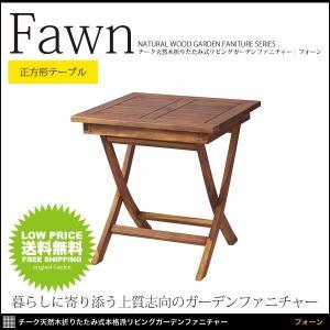 ガーデン テーブル ガーデンテーブル W70 正方形 折りたたみ式 チーク材 アウトドア エクテリア 庭 ベランダ 屋外|kubric