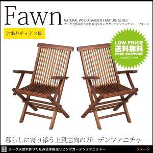 チェアー ガーデン チェア ガーデンチェアー 肘あり 椅子 イス 折りたたみチェア アウトドア エクテリア 庭 ベランダ 屋外|kubric