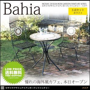 ガーデン ガーデンテーブル 3点セット ホワイト  ガーデンチェア タイル スチール アウトドア エクテリア 庭 ベランダ 屋外|kubric