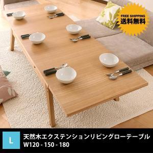 テーブル ローテーブル 伸長式エクステンションローテーブル Paodelo パオデロ Lサイズ W120-180|kubric