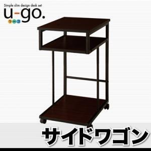 PCデスク 収納付き パソコンデスク 机 u-go ウーゴ サイドワゴン 単品|kubric