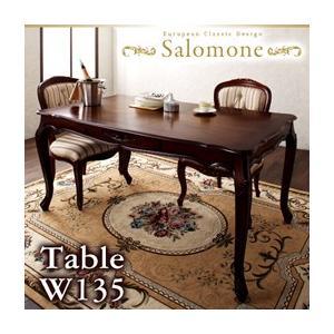 テーブル ダイニングテーブル 食卓テーブル Salomone サロモーネ W135|kubric