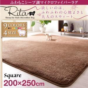 ラグ シャギーラグ マット Rita リタ 200×250cm 長方形|kubric
