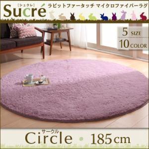 ラグ シャギーラグ マット Sucre シュクレ 円形 直径185cm|kubric